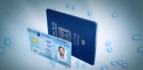 Израильские документы