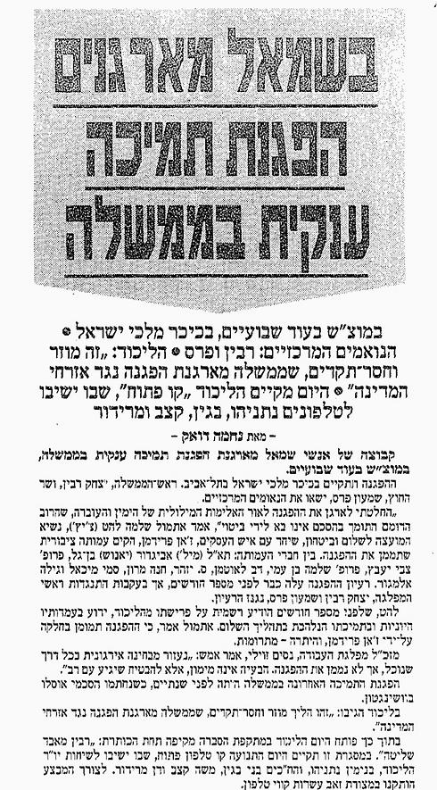 """מתוך """"ידיעות אחרונות"""". 22 באוקטובר 1995 (צילום: ארכיון """"ידיעות אחרונות"""") (צילום: ארכיון"""