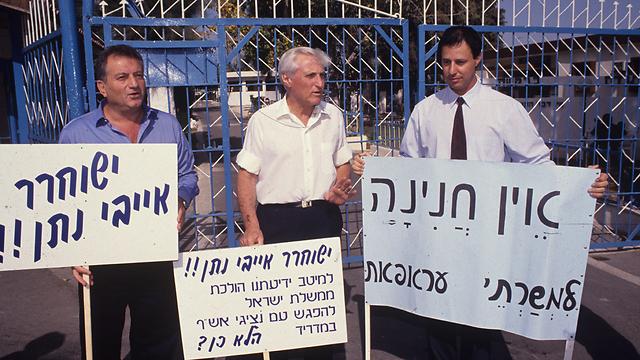 להט בהפגנה לשחרורו של אייבי נתן, שנאסר על פגישה עם עראפת (צילום: יוסי רוט) (צילום: יוסי רוט)