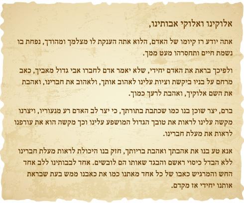 """הרב דוד סתיו, רבה של שהם ויו""""ר ארגון רבני """"צהר"""" ()"""