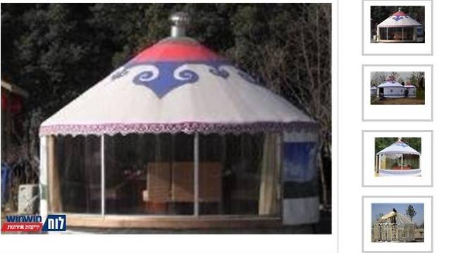 """אוהל """"יורט"""" למכירה באליעד (צילום מסך: WinWin ) (צילום מסך: WinWin )"""