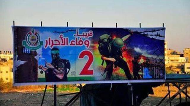 Hamas poster in Gaza showing Oron Shaul