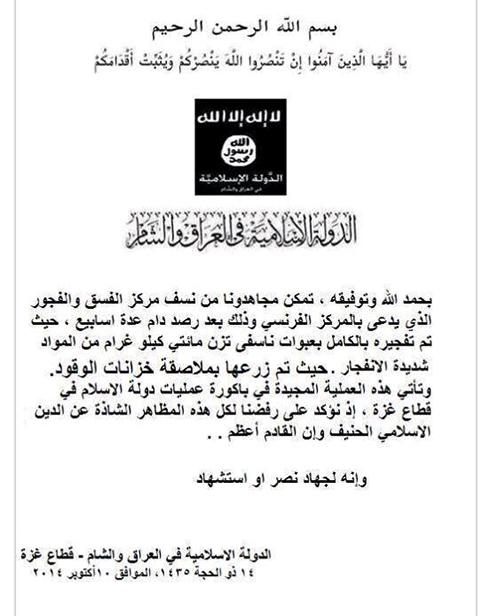 Islamic State flyer released in Gaza