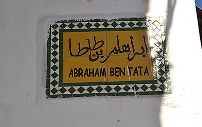 רחוב אברהם בן טטא (צילום: אילת שי) (צילום: אילת שי)