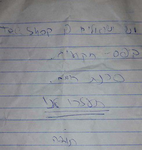 זה הפתק שהגיע למטיילים הישראלים  ()