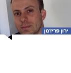 ירון פרידמן
