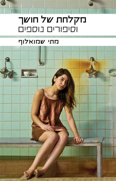"""""""מקלחת של חושך"""". הכוחות שמאיימים על התודעה ()"""