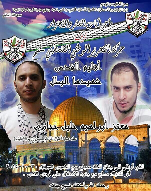 Poster published in Palestinian Authority: 'Fatah is proud of Muataz Hijazi'
