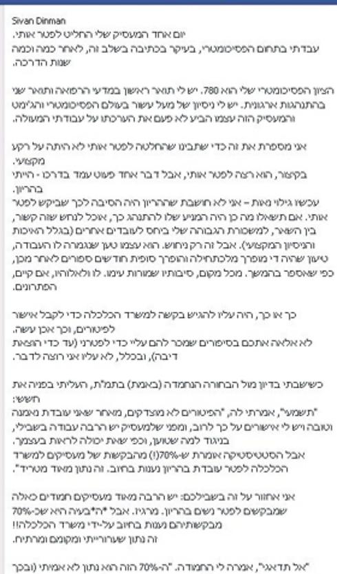 הפוסט של דינמן (צילום: מתוך פייסבוק) (צילום: מתוך פייסבוק)