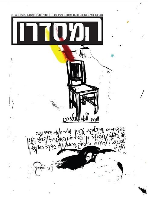 """""""המסדרון"""". כתב עת חדש לשירה ולפרוזה (עטיפת כתב העת) (עטיפת כתב העת)"""