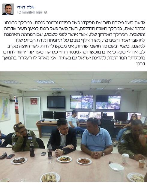 עמוד הפייסבוק של ראש עיריית שדרות ()