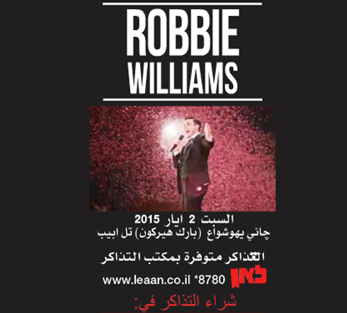 Concert ad in Arabic (screenshot)