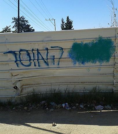 """במיקום בולט בשכונה החרדית רוססה כתובת גרפיטי נגד האב - """"מוסר"""" ()"""
