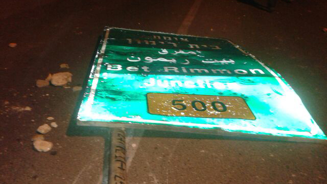 Sign for Bet Rimmon Junction damaged in rioting in Kafr Kanna.