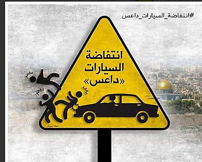 Profile picture on several Facebook pages reading, 'Cars intifada Daes' (Photo: ADL)