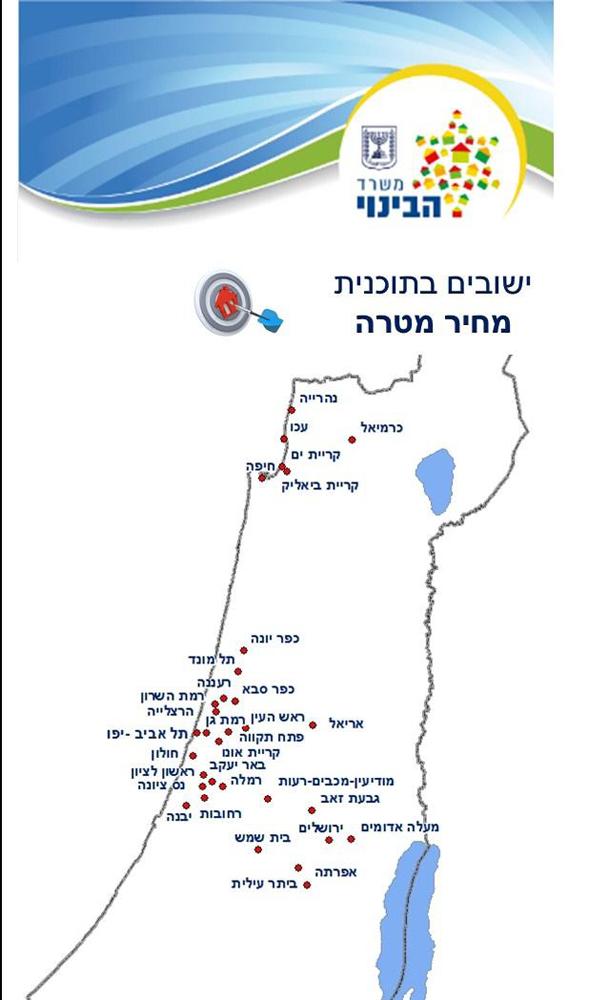 """מפת היישובים שישתתפו בתוכנית """"מחיר מטרה"""" ()"""