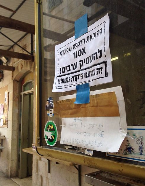 Sign against employment of Arabs in haredi neighborhood. 'The racist discourse is flourishing on all websites in all its ugliness, in full force' (Photo: Shlomi Cohen)
