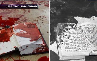 ההבדל הוא רק בצבע התמונות. סידורים מוכתמים בדם (צילום: ערוץ 20) (צילום: ערוץ 20)