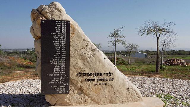 האנדרטה במושב ינוב בשרון (צילום: עידו ארז) (צילום: עידו ארז)