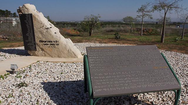 האנדרטה במושב ינוב (צילום: עידו ארז) (צילום: עידו ארז)