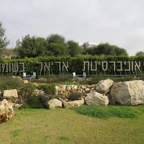 אוניברסיטת אריאל  (צילום: יצחק שליסל) (צילום: יצחק שליסל)