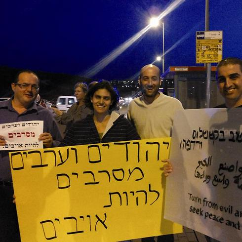 Sign: Jews and Arabs refuse to be enemies (Photo: Gil Moskovitch) (Photo: Yariv Peleg)