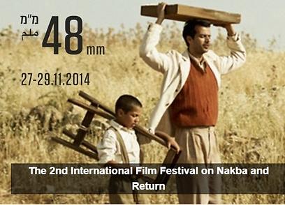 כרזת פסטיבל הסרטים בסינמטק (צילום באדיבות: האתר הרשמי של עמותת זוכרות ) (צילום באדיבות: האתר הרשמי של עמותת זוכרות )