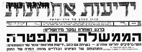 """פרשת לבון. משבר פוליטי, כבר ב-1955 (צילום: ארכיון """"ידיעות אחרונות"""") (צילום: ארכיון"""