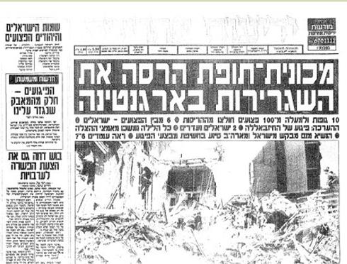 כותרת הדיווח על הפיגוע בשגרירות בבואנוס איירס ()