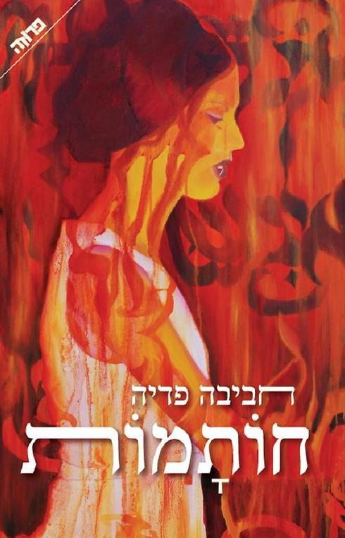 """""""חותמות"""" של חביבה פדיה. ישאיר אתכם שבורי לב עד לעמוד האחרון ()"""