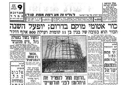 """הכותרת של """"ידיעות אחרונות"""" - 8 במאי 1959"""