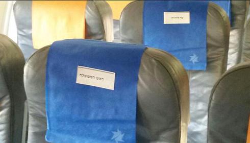 הכיסא של נתניהו. שכולם יראו (תמונה שפרסם בטוויטר אודי סגל) ()