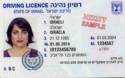 רישיון הנהיגה הישן ()