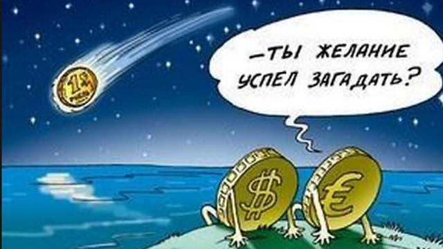 """""""עכשיו תביע משאלה"""". האירו והדולר מסתכלים על שקיעת הרובל (מתוך פייסבוק) (מתוך פייסבוק)"""