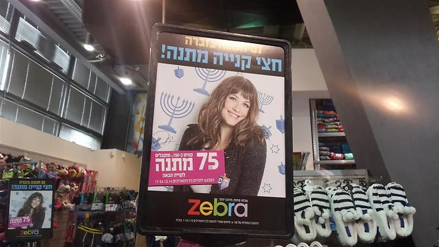 Сеть магазинов модной одежды для всей семьи Zebrа