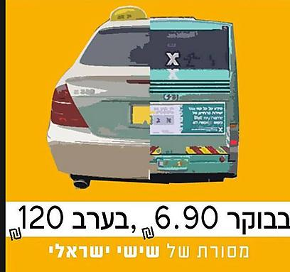 מחאה ברשת (עיצוב: מתוך עמוד 24/7 - מקדמים את התחבורה הציבורית) (צילום: ישראל חופשית)