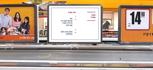 Poetry in the frozen food section (Photo: Sharon Balaban)