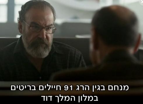 Homeland: 'Menachem Begin killed 91 British soldiers in the King David Hotel'
