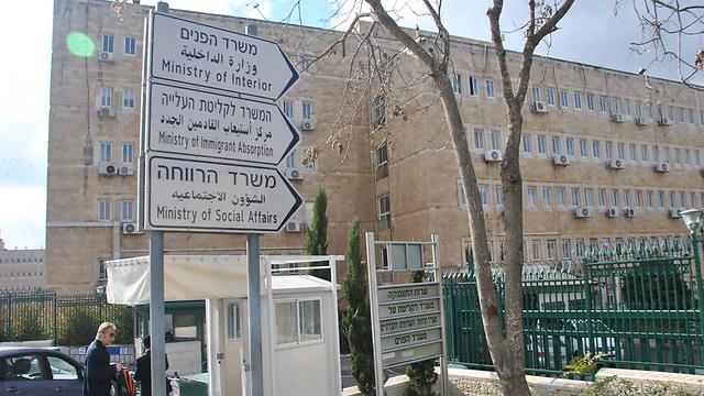בניין משרד הפנים בירושלים (צילום: עפר מאיר) (צילום: עפר מאיר)