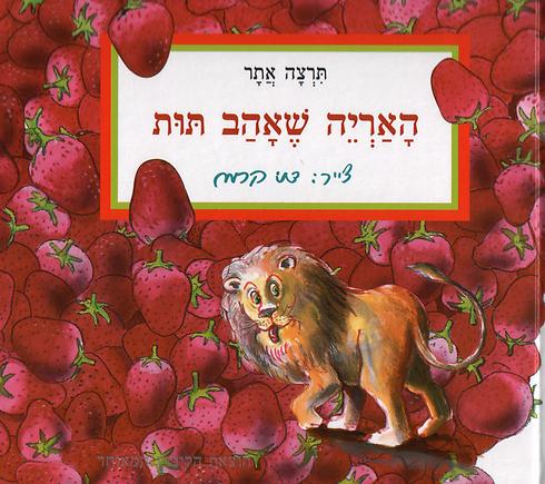 """""""האריה שאהב תות"""". זכה לעדנה מאוחרת (עטיפת הספר) (עטיפת הספר)"""
