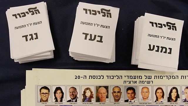 Ballot in Likud primary vote (Photo: Ido Erez)