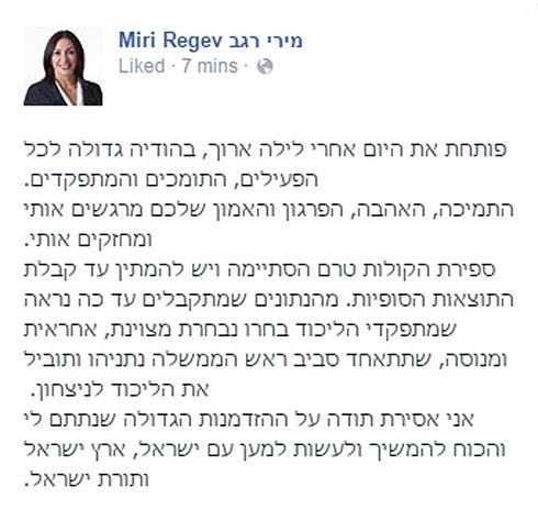הפוסט של מירי רגב ()