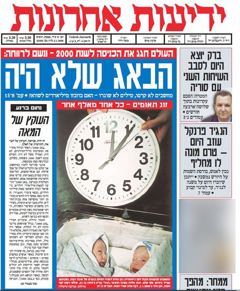 """בסוף לא קרה כלום. כותרת """"ידיעות אחרונות"""" בינואר 2000 (צילום: ארכיון """"ידיעות אחרונות"""")"""