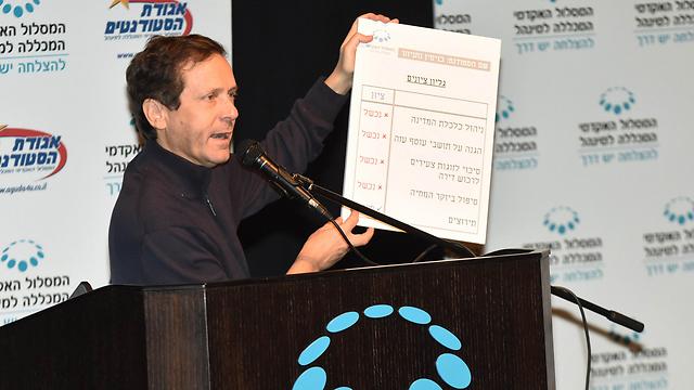 הרצוג בנאומו היום (צילום: ישראל הדרי) (צילום: ישראל הדרי)