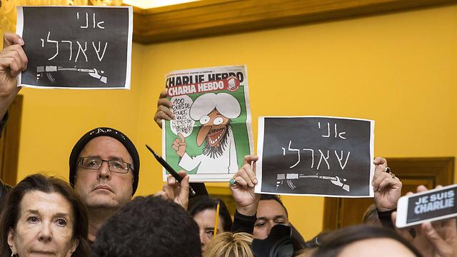 """""""I am Charlie"""" """"אני שארלי"""" (Photo: AFP)"""