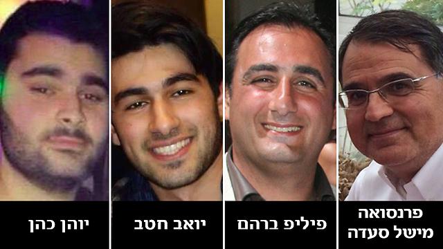 ארבעת הנרצחים במרכול היהודי בפריז ()
