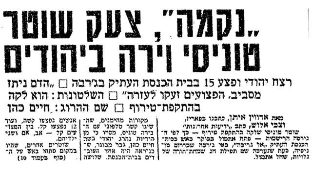 """הדיווח הראשוני על הפיגוע בג'רבה (9 באוקטובר 1985) (צילום: ארכיון """"ידיעות אחרונות"""") (צילום: ארכיון"""