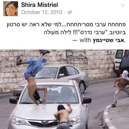 Shira Mistriel's Facebook post