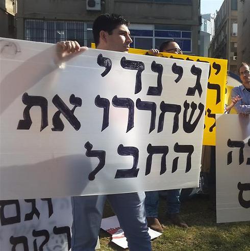 מפגינים נושאים שלטים מול משרדי החברה היזמית, היום (צילום: גלעד מורג) (צילום: גלעד מורג)