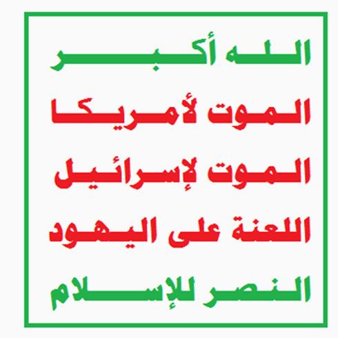"""סמל המורדים החות'ים עם הכיתובים """"מוות לישראל, קללה ליהודים"""" ()"""